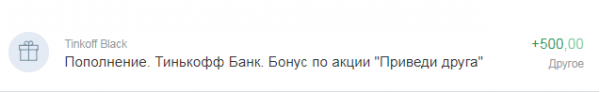 Тинькофф Инвестиции 1000 руб