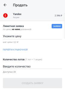 тинькофф инвестиции 1000 рублей