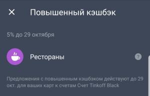 тинькофф кэшбэк