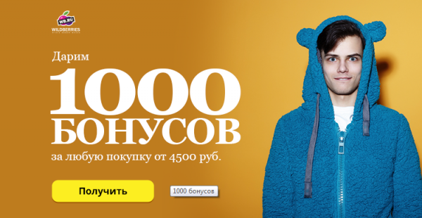 wildberries 1000 бонусов