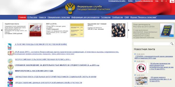 госкомстат официальный сайт
