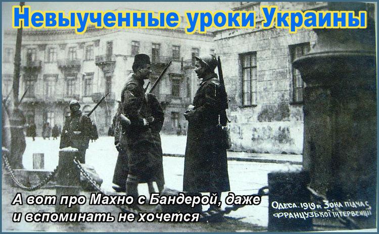 Невыученные уроки Украины