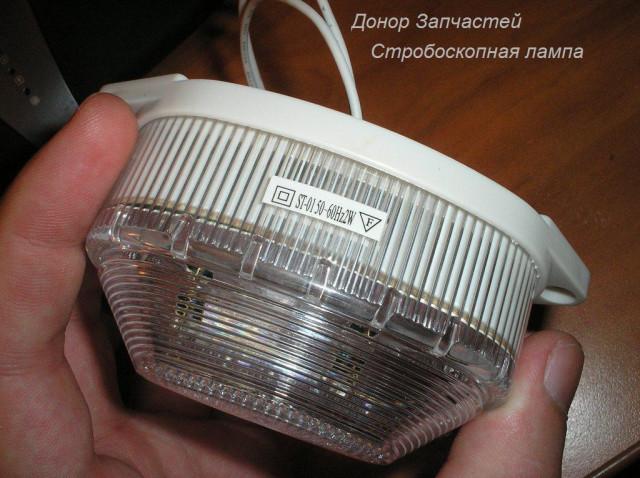 Донор запчастей - строб лампа,