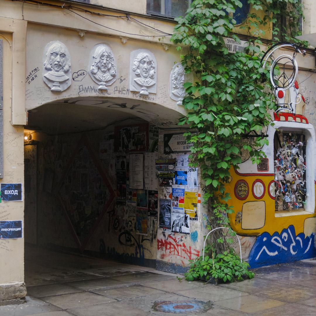 Street_John-_Lennon_Entrance.jpg