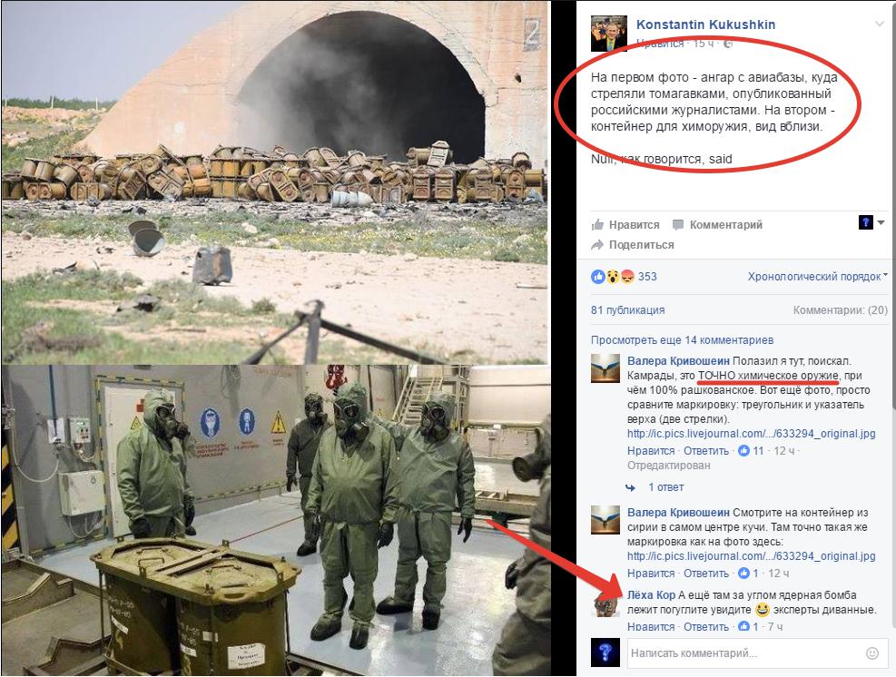 Разоблачаем! О российском химическом оружии на военной базе в Сирии