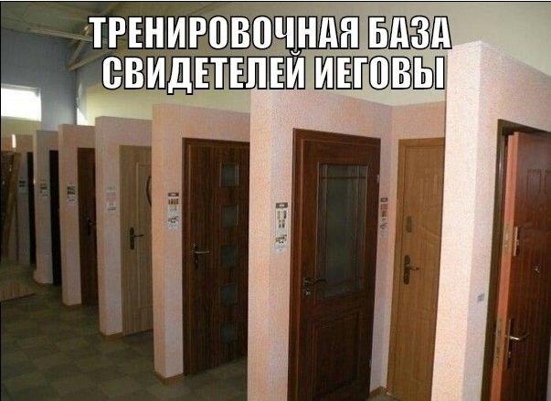 """""""Свидетелей Иеговы"""" запретили в России"""