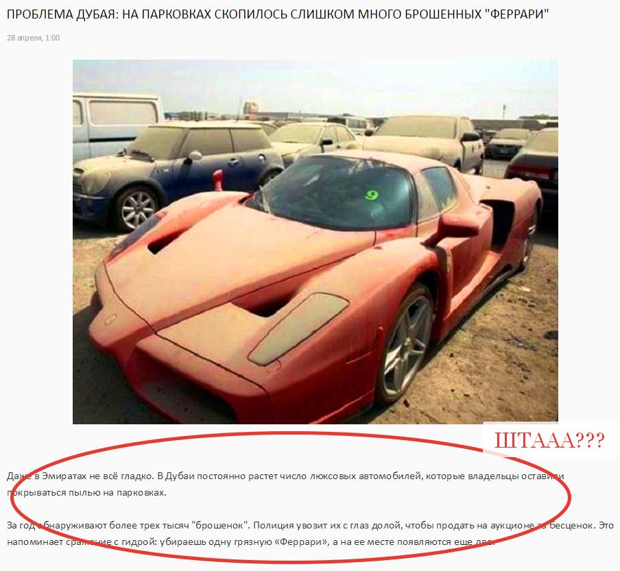 Разоблачаем! В Дубаи бросают элитные автомобили?