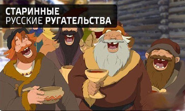 Ругательства Древней Руси