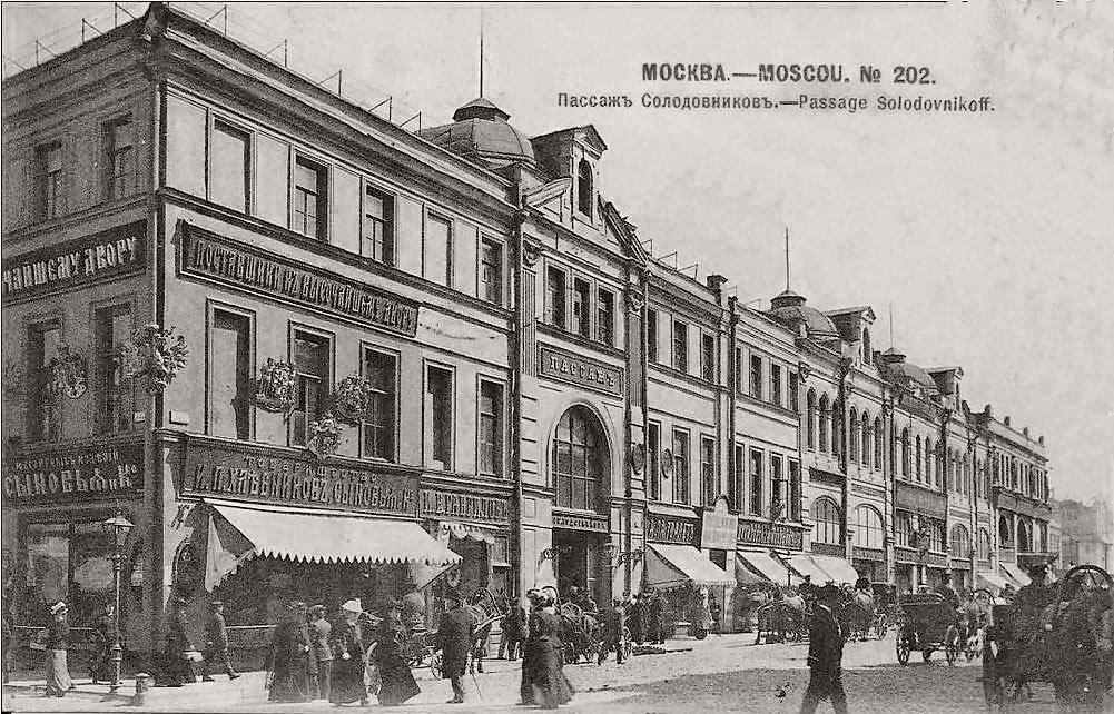 Человек, которого ненавидела вся Москва Москва