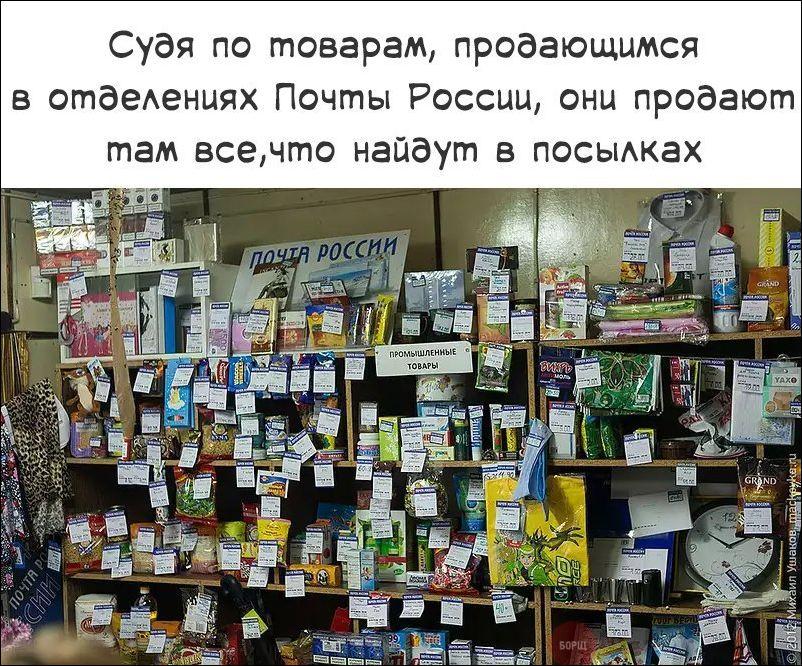 Рыночная Почта России