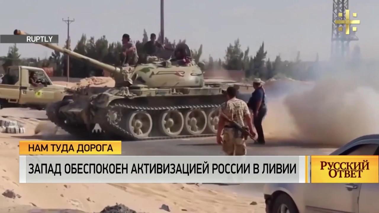 Что делает Россия в Ливии?