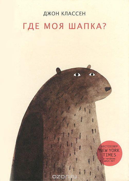 Оцените детскую книгу-бестселлер