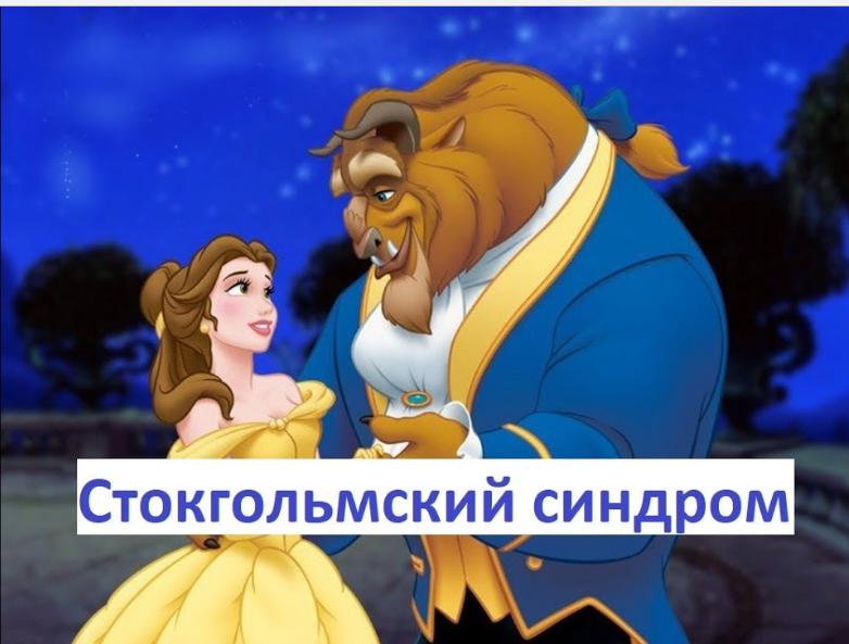 """Миф о """"Стокгольмском синдроме"""""""