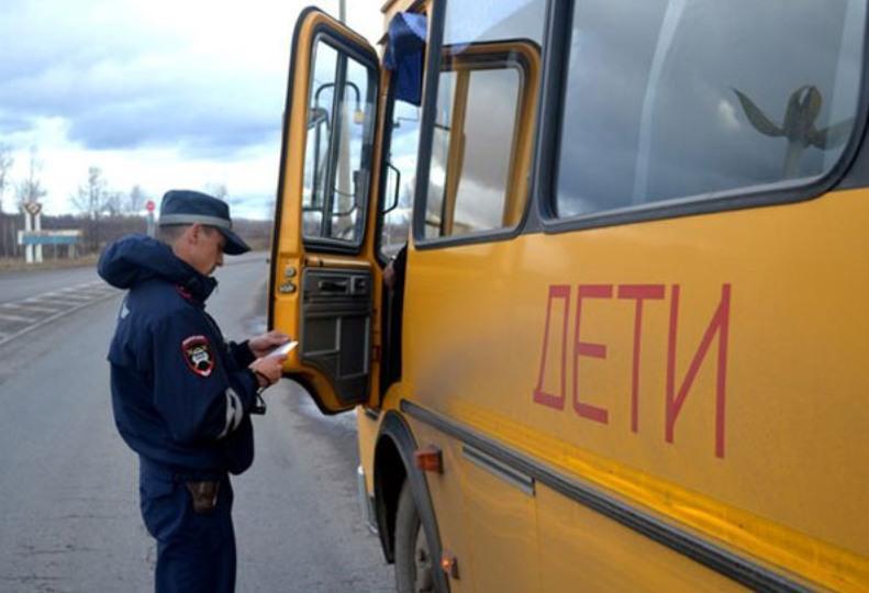 Безопасность автобусов проверим на детях