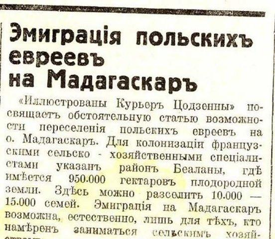 Переселение евреев на Мадаскар
