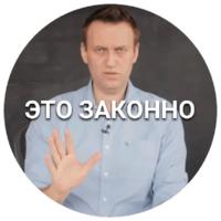 Как Навальный аккаунт в Telegram отбирал