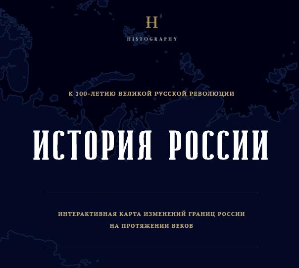 Интерактивная карта истории границ России