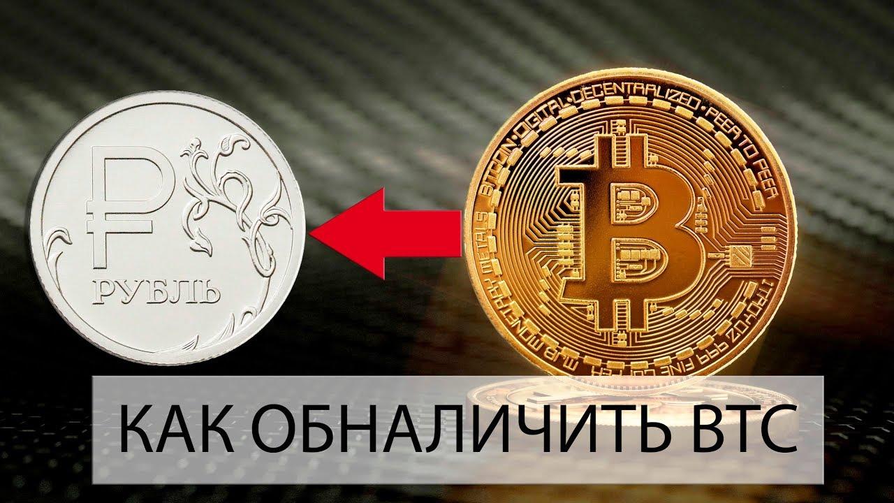 Как обналичить биткоин?