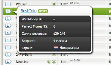 Тестируем еще один обменник для биткоина обменник, никуда, будет, биткоина, почту, нужно, прогнозы, конечно, долларов, такой, процесса, через, обмена, чтобы, биткоин, обменники, информация, отображаться, окошко, состоянию