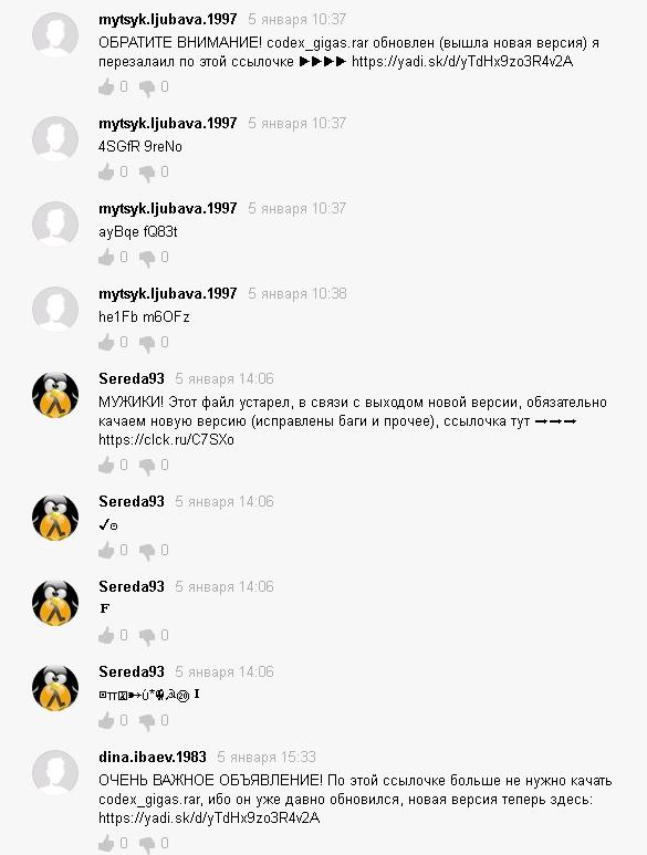 Вирусные ссылки на ЯндесДиске