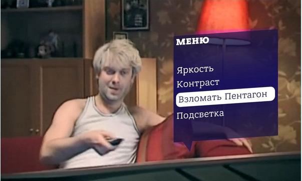 Американцев взламывают русские хакеры и аутисты