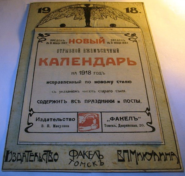 How a two-week calendar, Gregorian, calendar, calendar, church, church, February, January, transition, Orthodox, question, transition, RSFSR, country, new, calendar, time, Julian, Gregorian, reform disappeared from Russian history