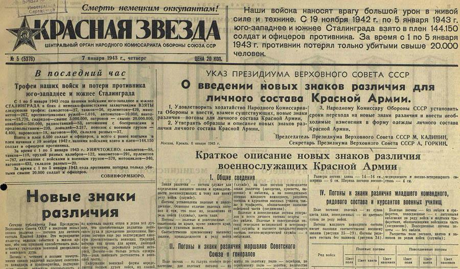 Почему в 1943 поменяли форму бойцов Красной Армии?