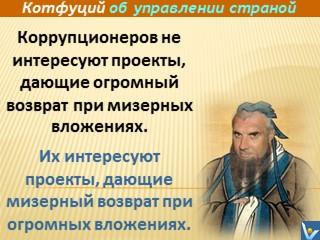 Как победить коррупцию в России коррупцию, России, коррупции, ничего, колонии, многие, каких, бороться, которой, области, странах, такой, преступления, сразу, говорить, Путина, время, Собственно, реально, факты