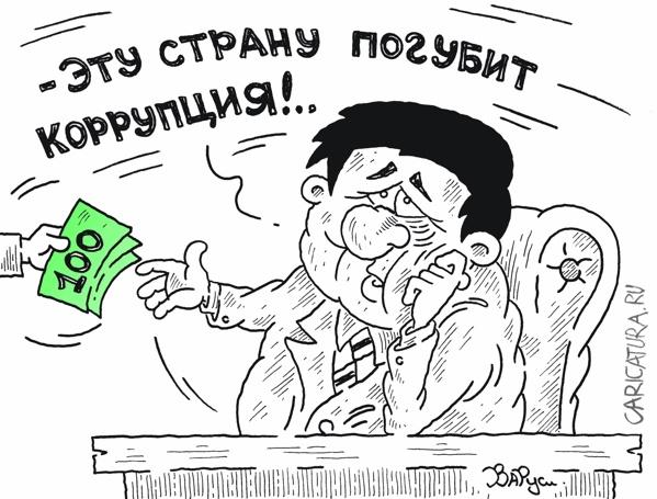 Как победить коррупцию в России