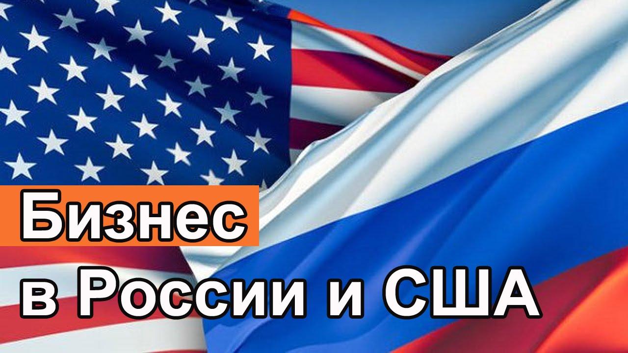 Культурные различия: как ведут бизнес в России и США