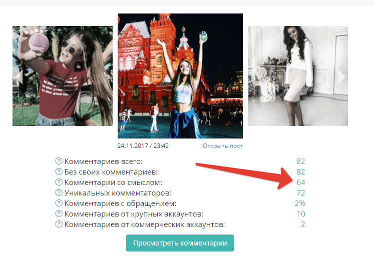 Why Instagram is a bubble of subscribers, likes, person, account, so that, this, how many, thousand, all, you can, posts, popularity, blogger, Let's, what, say, Instagram, just, show, which