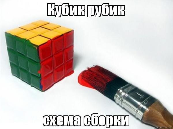 Кубик Рубика - это не интересно