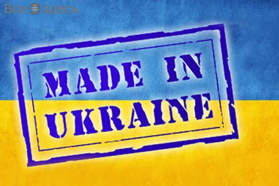 Зачем мы покупаем украинские товары?