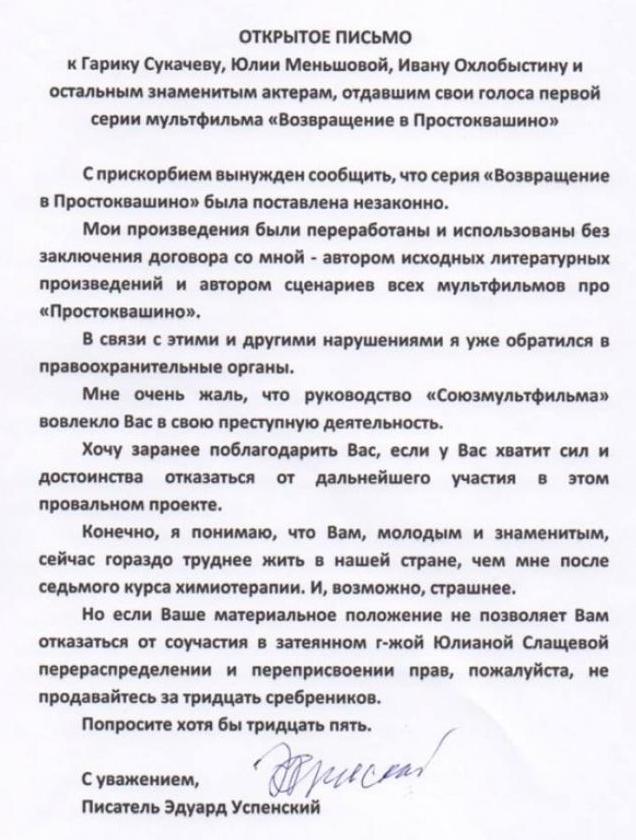 """Успенский против нового """"Простоквашино""""?"""
