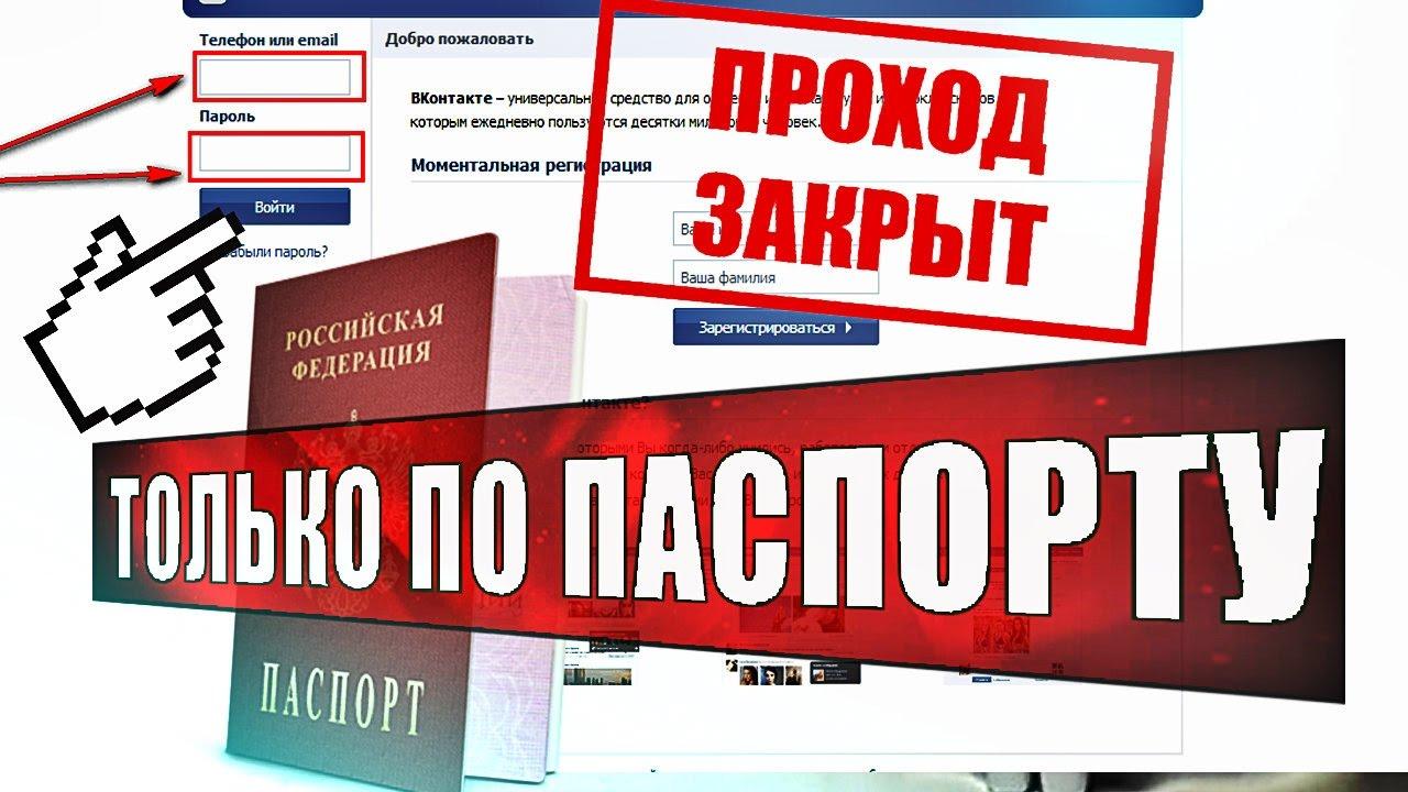 Регистрация в соцсетях по паспорту
