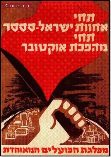 Как Сталин создавал Израиль