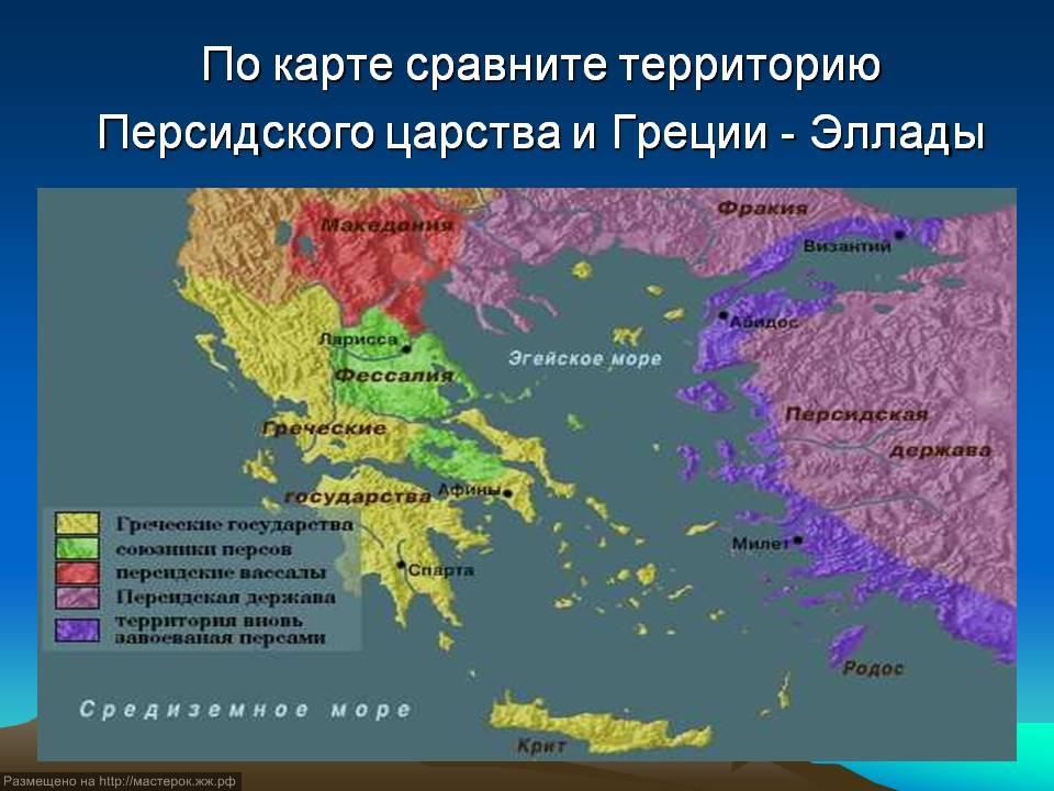 0007-007-Po-karte-sravnite-territoriju-Persidskogo-tsarstva-i-Gretsii-Ellady (Копировать)
