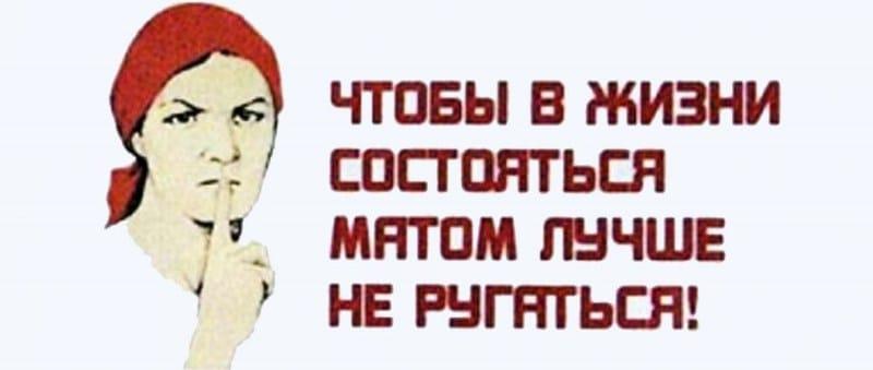 Это ******! Пермь заняла первое место в рейтинге самых матерящихся городов России