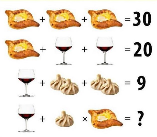 Разве сложно посчитать?