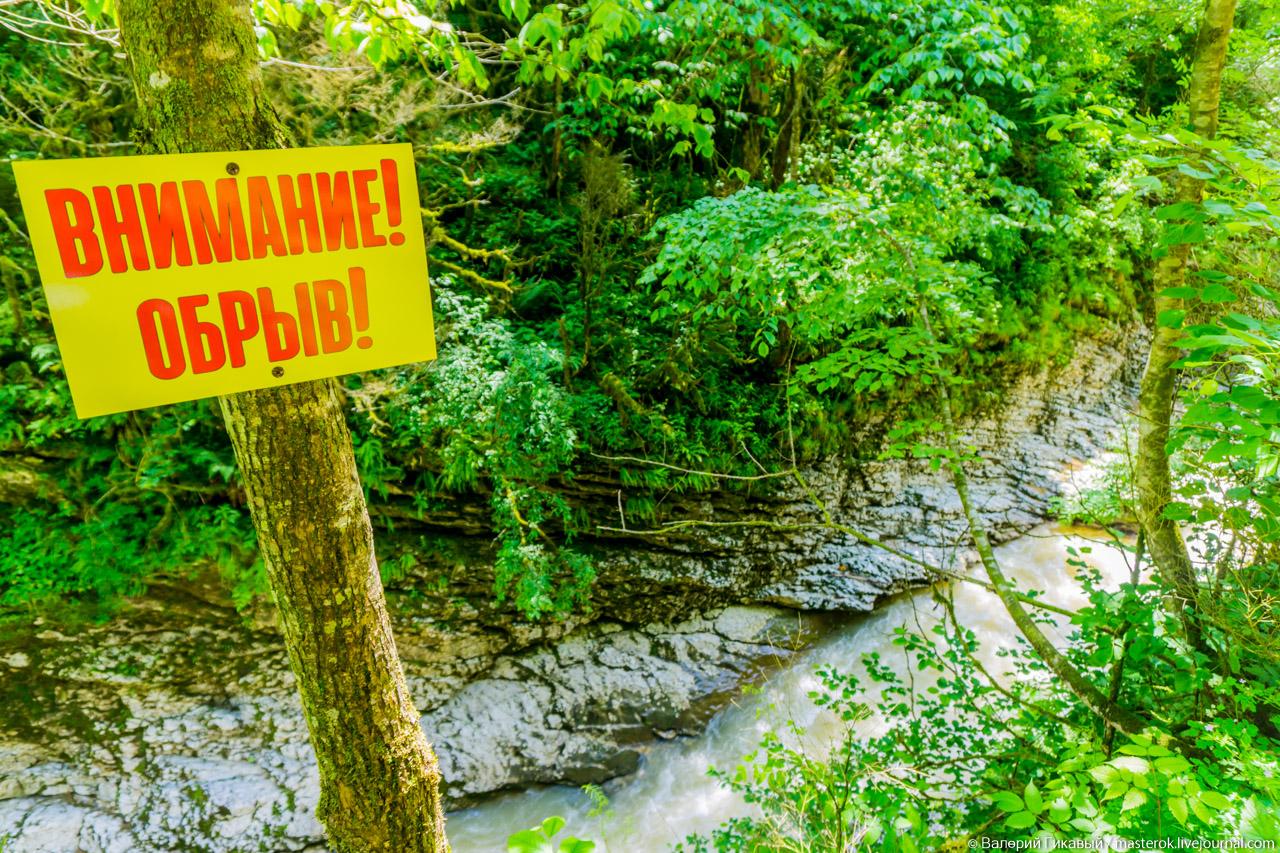 Что ищут в Гуамском ущелье?
