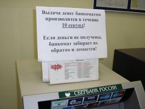 Что делать, когда банкомат украл ваши деньги ?