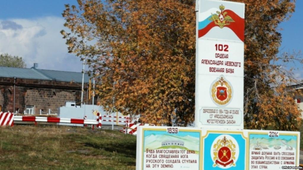 Кто выдавливает российскую военную базу из Армении?