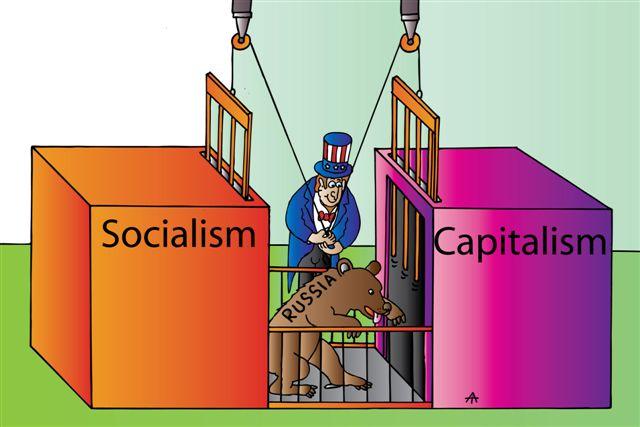 Пять мифов о социализме и капитализме интересно