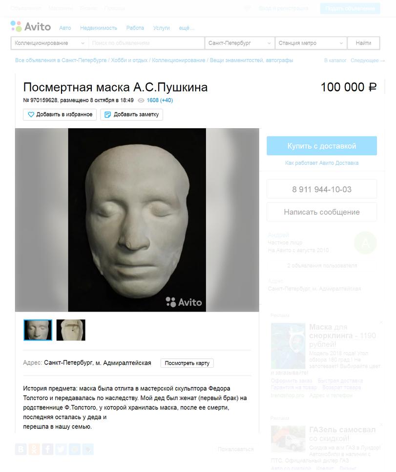 Почему посмертную маску Пушкина выставили на Avito, а не взяли в музей