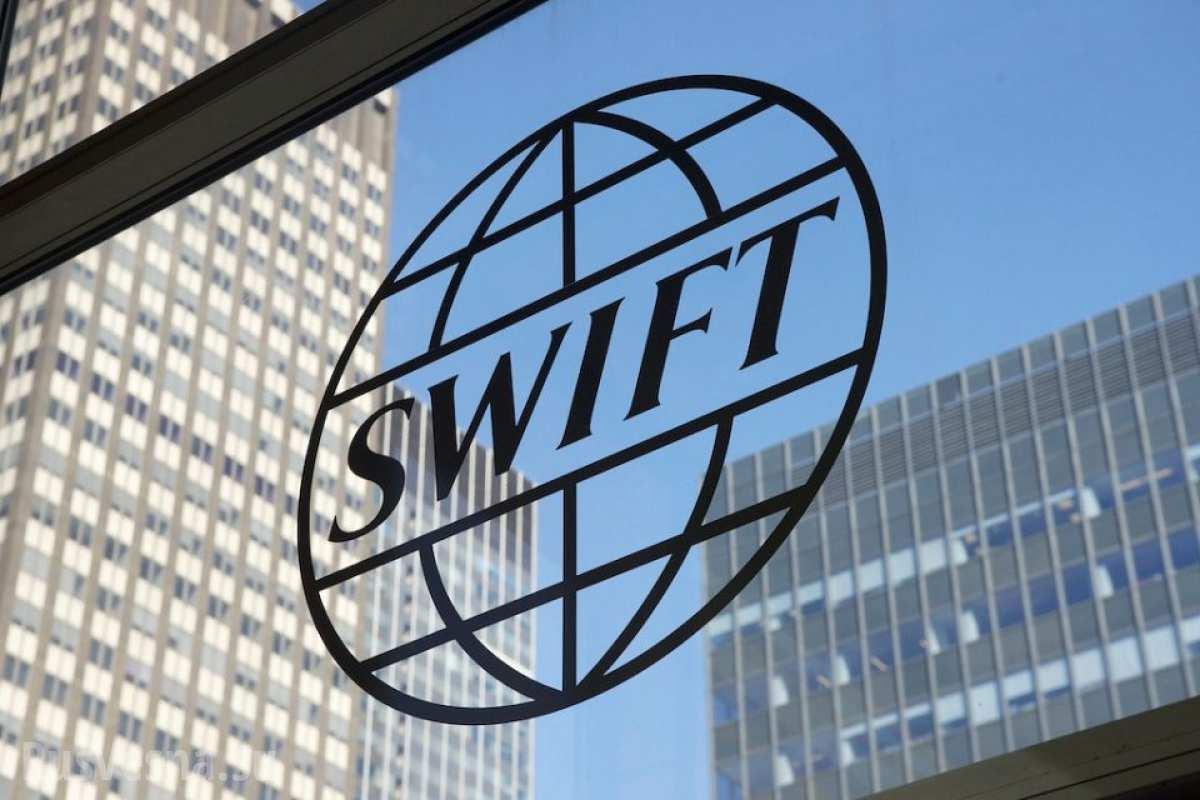 Двуличие современных международных отношений на примере SWIFT