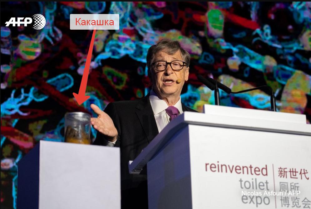 Билл Гейтс и какашка
