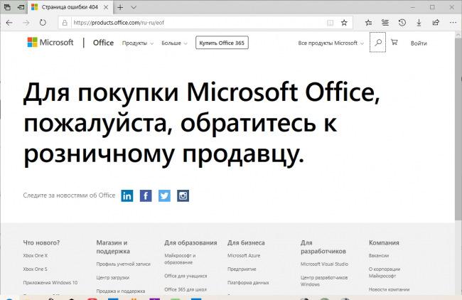 Microsoft уходит