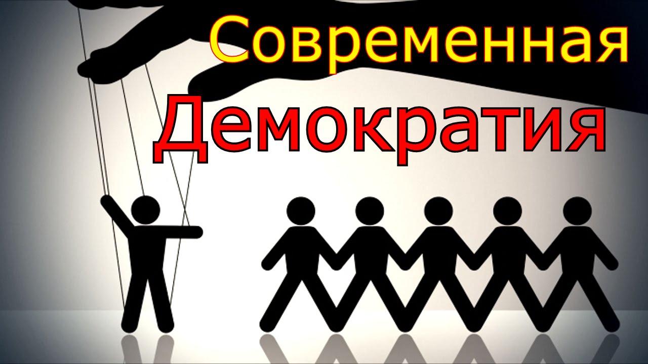Эффективный инструмент против основ демократии