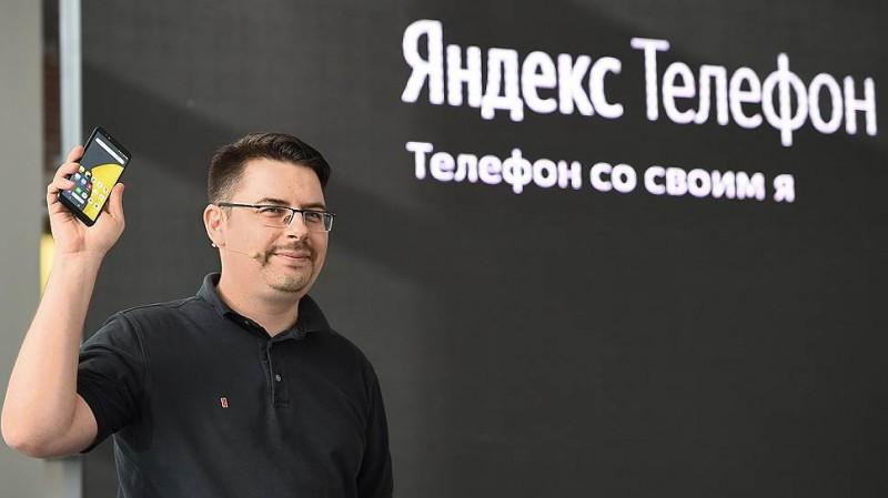 Зачем Яндексу телефон?
