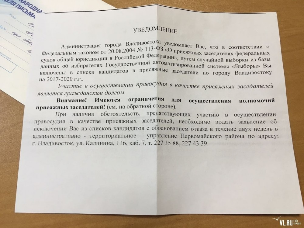 Справедливый суд в России